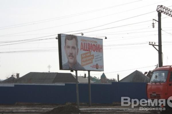 Кандидат в мэры Воронежа: «Инсинуации на тему того, что я сливаю кампанию, оставьте для кухонных посиделок!»