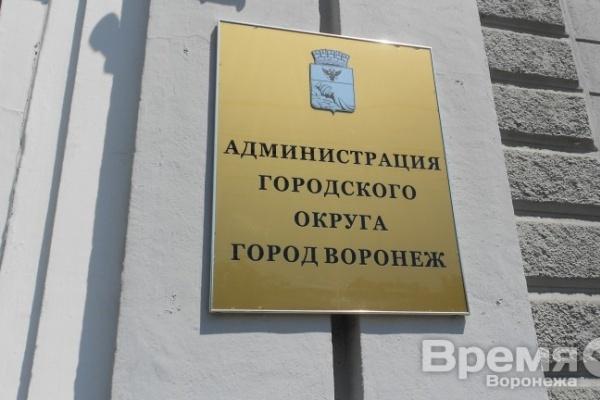 Чиновников мэрии Воронежа подозревают в хищении из бюджета более 30 млн рублей