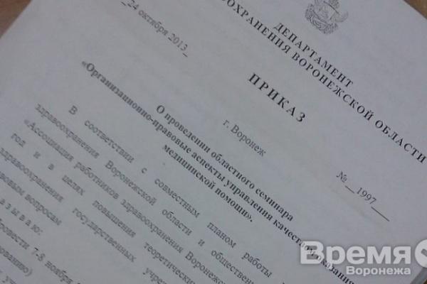 В Воронеже главврачи отдохнули в санатории на 2 млн бюджетных рублей?