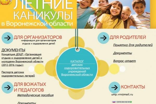 Летний лагерь для ребенка теперь можно выбрать в интернете
