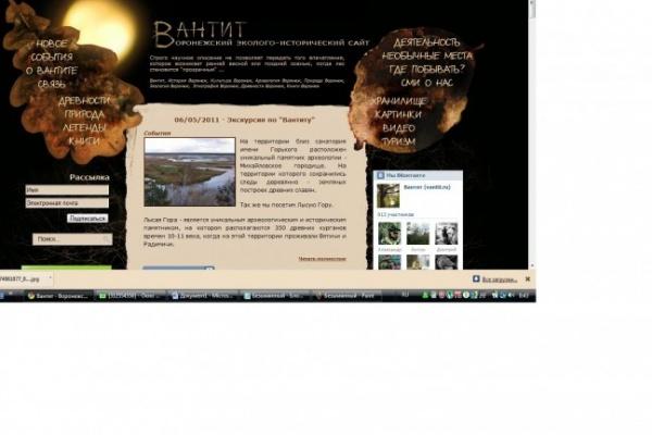 Воронежский экологический блог признан одним лучших в России