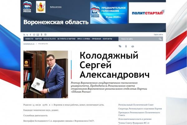 Воронежское реготделение «Единой России» открестилось от ректора ВГТУ