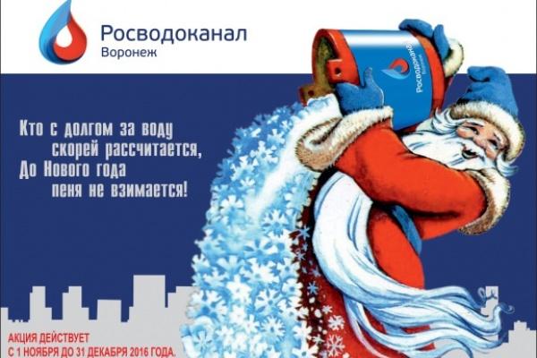 «РВК-Воронеж» проводит акцию для должников