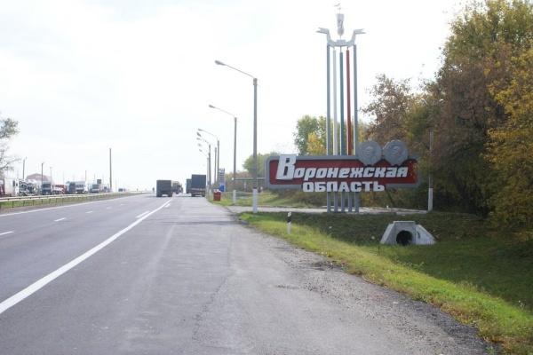Воронежская область перешла из провинции в периферию