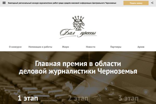 Воронежских журналистов приглашают на бал