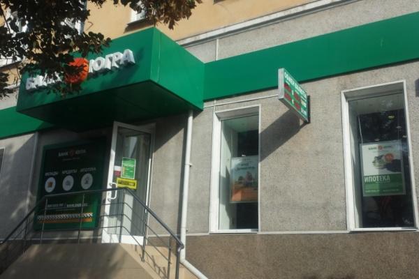 Воронежские клиенты банка «Югра» попали под страховой случай