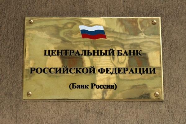 В Воронеже закрылся ещё один банк