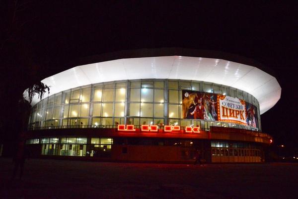 В реконструкцию Воронежского государственного цирка 1972 года планируют вложить 1,8 млрд рублей