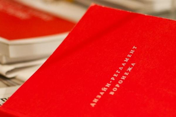 Шесть десятков воронежских предпринимателей добровольно сдались дизайн-регламенту