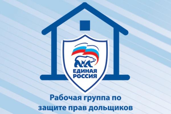 «Единая Россия» предложила упростить вход в реестр обманутых дольщиков
