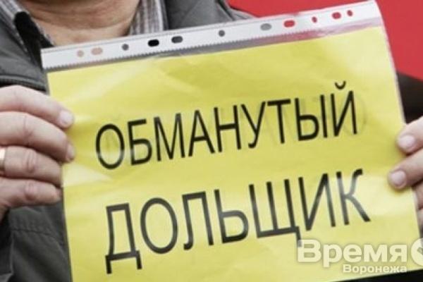 В Воронежской области могут появиться новые обманутые дольщики