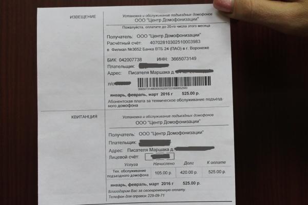 «Домофонный скандал» привлёк внимание воронежских антимонопльщиков
