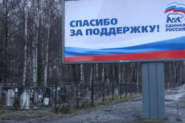«Единая Россия» не является приоритетом для воронежцев, желающих попасть в Госдуму