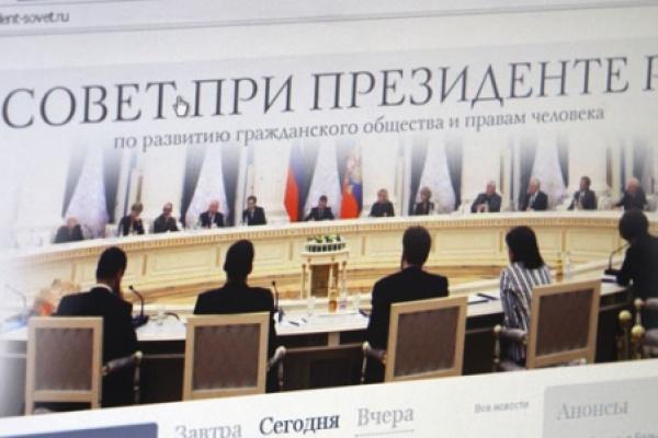 В Воронеж приедет Совет по правам человека