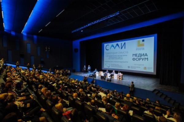 Воронежский медиафорум собрал более 600 человек