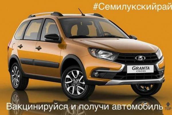 Под Воронежем для привитых от коронавируса разыграют авто по специфическим правилам