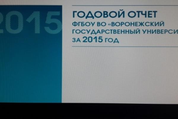Доходы Воронежского госуниверситета в 2015 году составили 2,011 млрд рублей