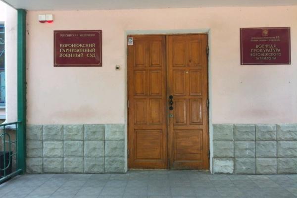 Воронежский гарнизонный суд лишится председателя