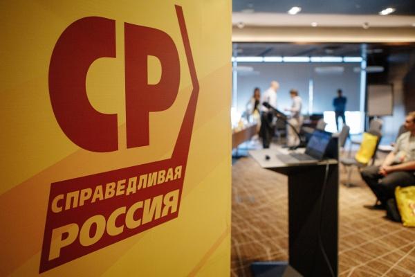 Программа «Справедливой России»: НЕТ антинародной политике