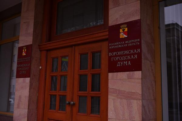 Комиссия по отбору кандидатов в мэры Воронежа назвала имена шести претендентов