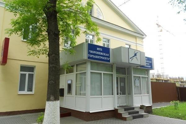 Воронежская горэлектросеть лишилась гендиректора