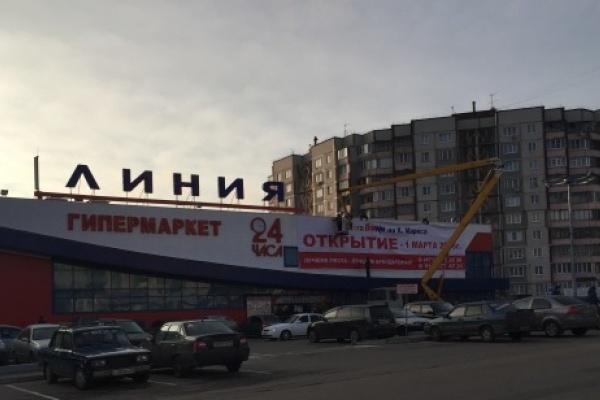 Начавшая строительство гипермаркета в Воронеже Корпорация «ГРИНН» испытывает проблемы с запуском своего крупнейшего ТРЦ