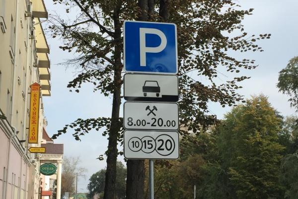 Воронежцы заплатили 177,4 тыс. рублей с начала запуска платных парковок