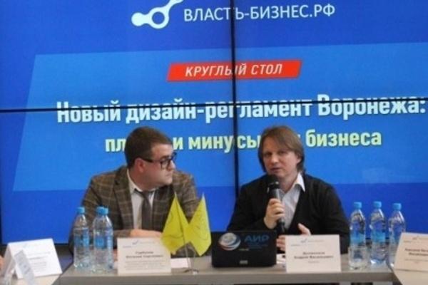 В Воронеже обсудили плюсы и минусы введения нового дизайн-регламента города
