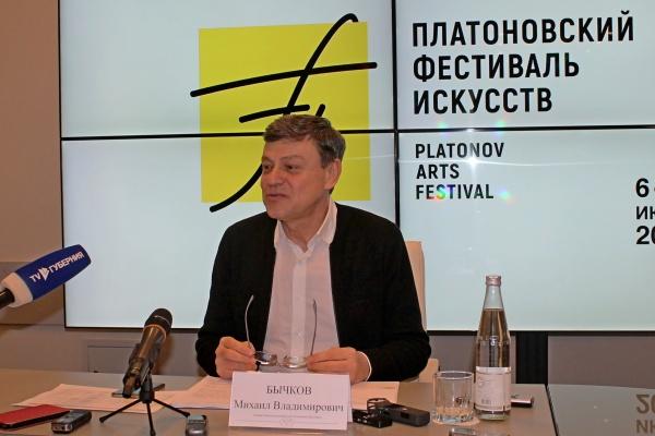Худрук воронежского Платоновфеста назвал «вбросом» историю с премиями