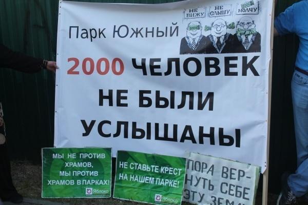 Воронежский протест против застройки парков: да есть на нас крест, есть!