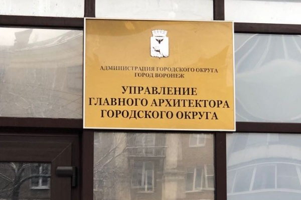 Воронежскому чиновнику сделали замечание за архитектурную волокиту