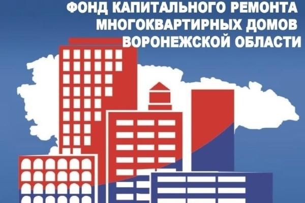 Воронежский Фонд капитального ремонта нашел себе партнеров
