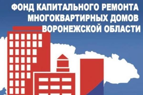 Воронежский Фонд капремонта доверили Владимиру Левцеву
