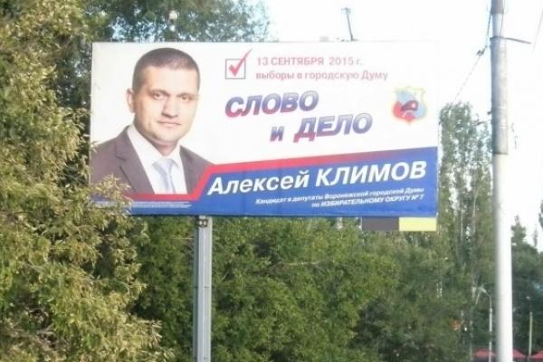 Бывшего кандидата в Воронежскую гордуму выпустили из тюрьмы