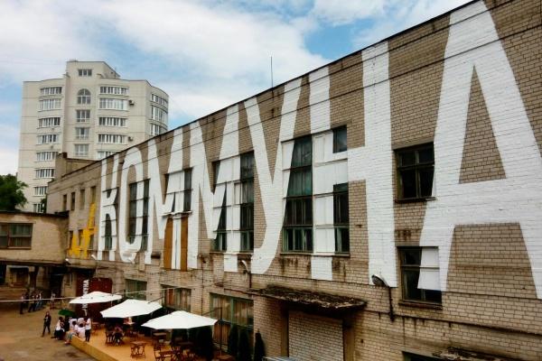 Воронежский форум «Зодчество VRN» пройдет в «Коммуне»