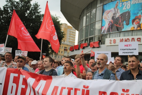 Суд отказал воронежским коммунистам в праве на пенсионный референдум