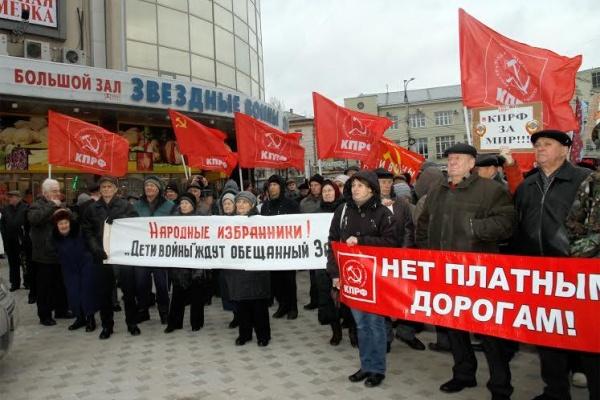 Воронежские коммунисты провели предновогодний митинг