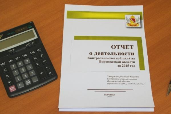 Воронежские аудиторы отмечают снижение числа выявленных нарушений