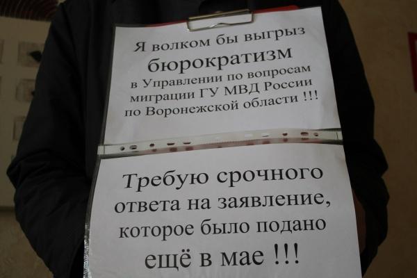 В Воронеже правозащитник устроил пикет у миграционного управления