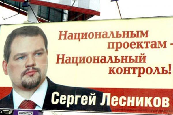 Имущество экс-кандидата в мэры Воронежа продают с молотка