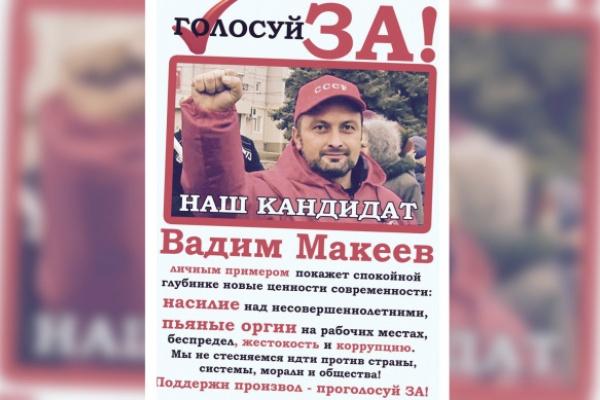 Семилукскую глубинку выбрали в качестве площадки для политической дискредитации