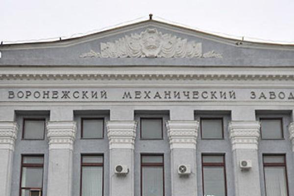 Центр Хруничева посчитает стоимость имущества Воронежского мехзавода