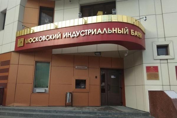 Отделения Московского Кредитного Банка Ярославль - удобный поиск филиалов по карте города, адреса и контактные телефоны, ближайшее метро.