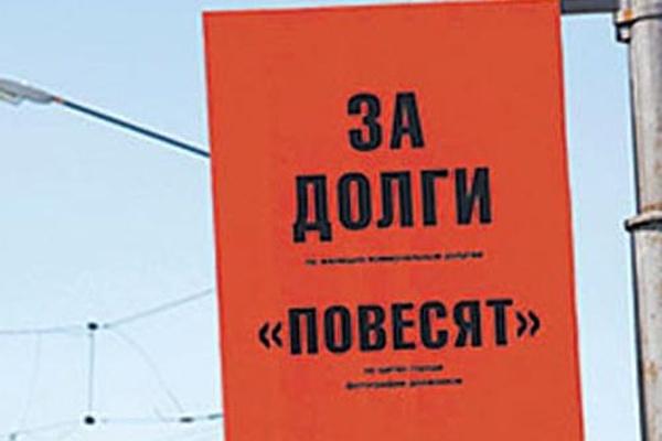 Воронежские должники могут лишиться единственной квартиры