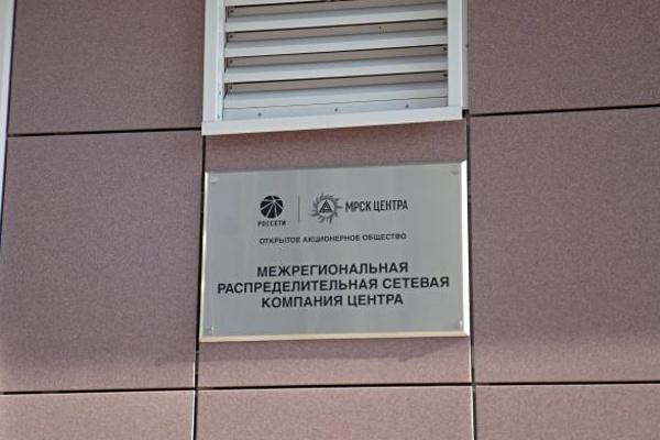 В московский офис МРСК Центра пришли силовики