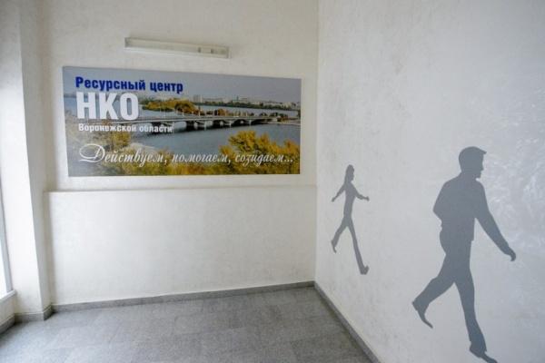 В Воронеже открылся центр поддержки НКО