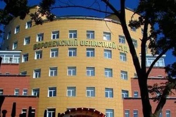 Объявлен очередной конкурс на поиск председателя воронежского облсуда