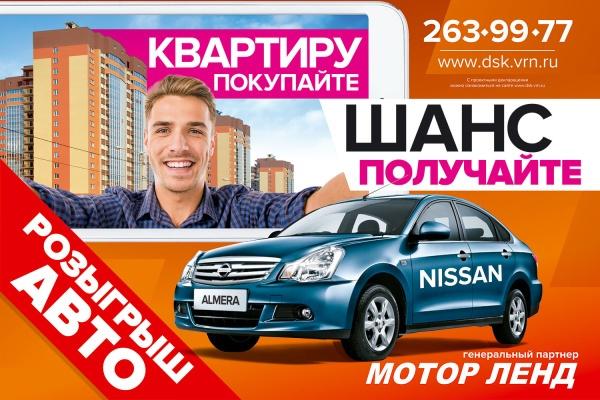 Воронежский новосел получит новое авто