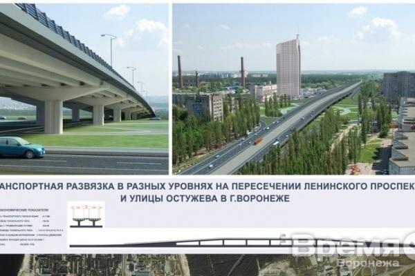 Власти Воронежа выставят Остужевскую развязку на суд горожан