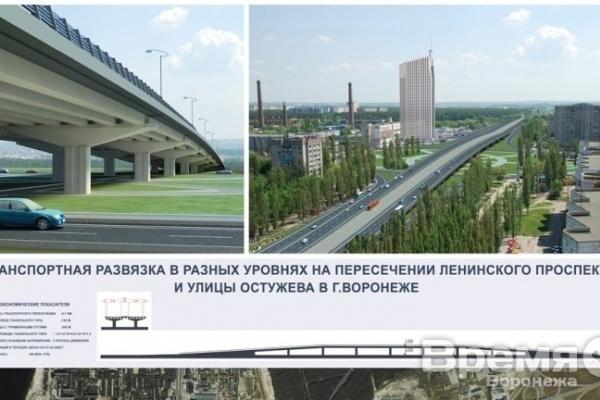 В Воронеже строительство Остужевской развязки запланировали на 2019 год
